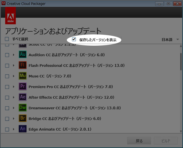 Adobe_CC_Packager_7