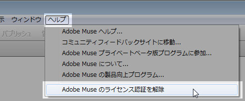 museライセンス認証解除1