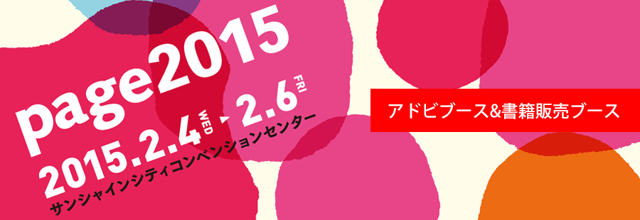 page2015_banner