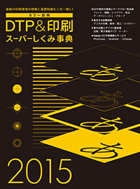 DTP2015_cover_s