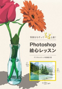 Photoshop_book