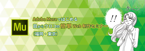 Muse_sem_201605banner_w600